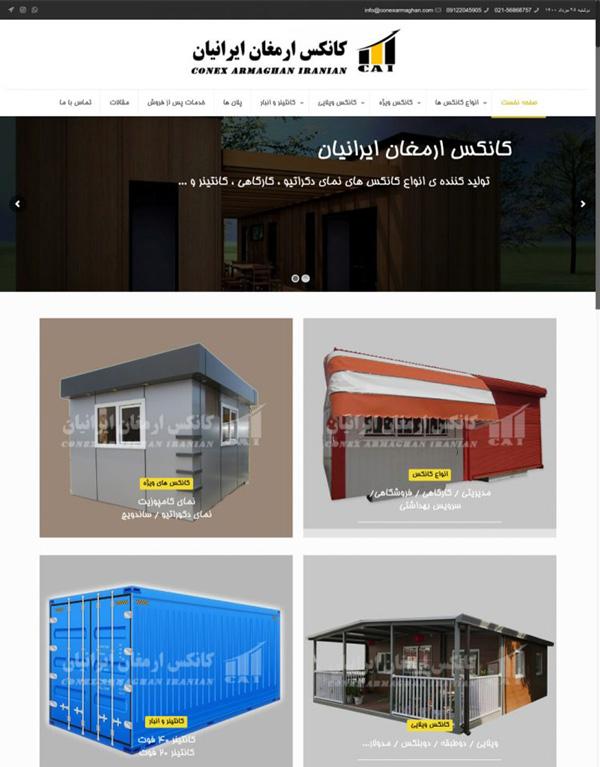 طراحی سایت فروشگاهی کانکس ارمغان