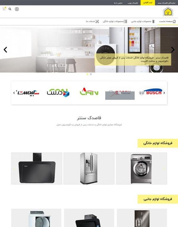 طراحی سایت فروشگاهی قاصدک سنتر