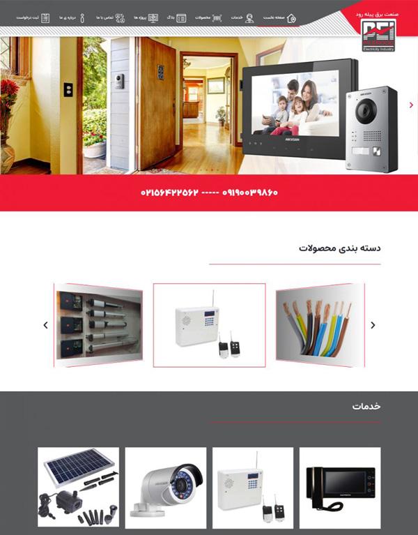 طراحی سایت فروشگاه دوربین مداربسته پیله رود