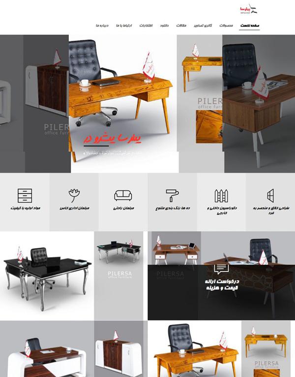 طراحی سایت فروشگاه مبلمان پیلرسا