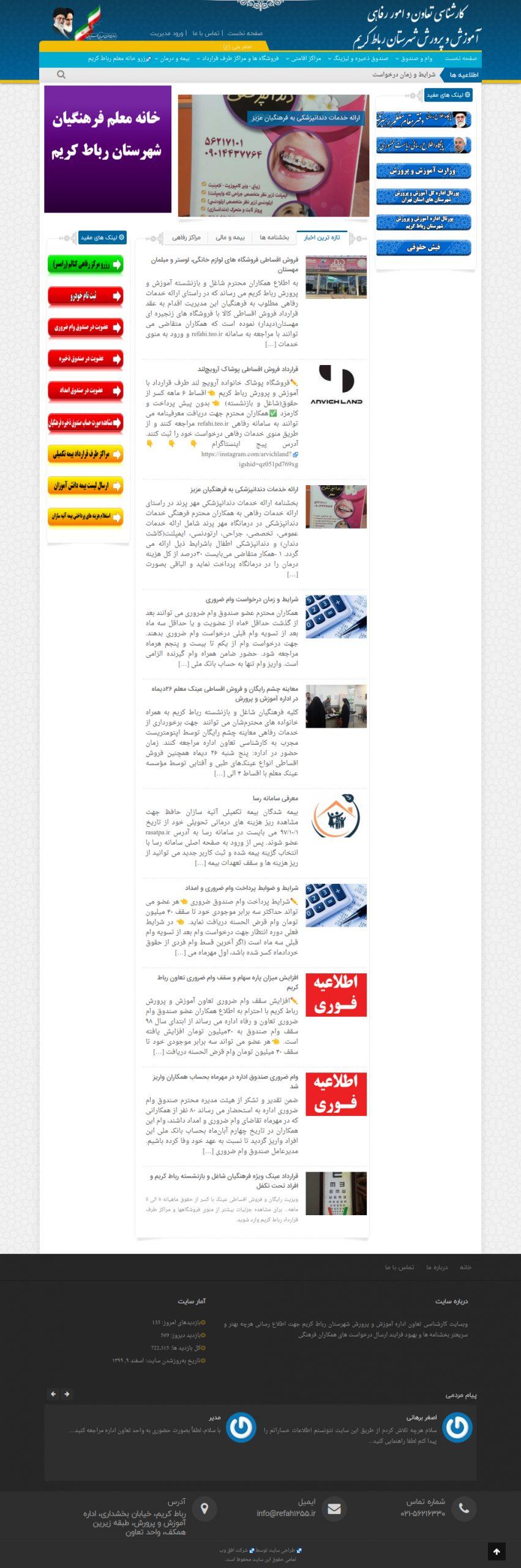 طراحی سایت آموزش و پرورش رباط کریم