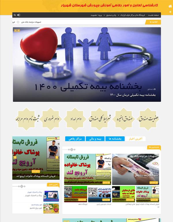 طراحی سایت آموزش و پرورش شهریار