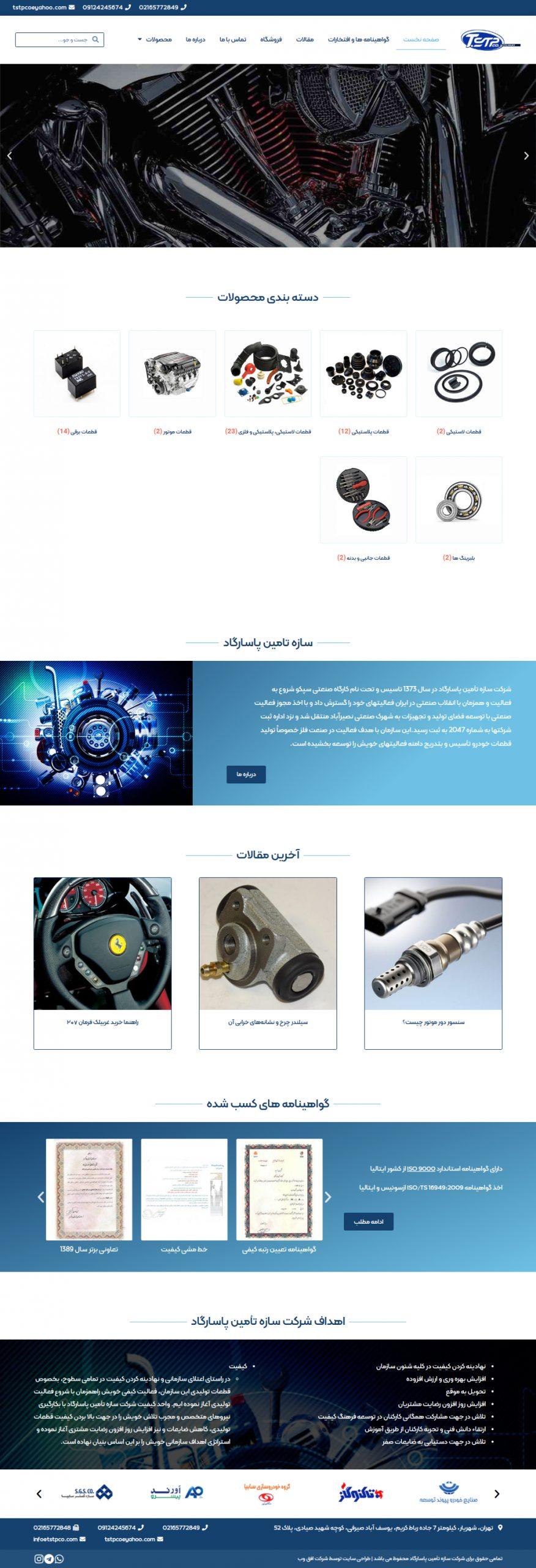 طراحی سایت سازه تامین پاسارگاد