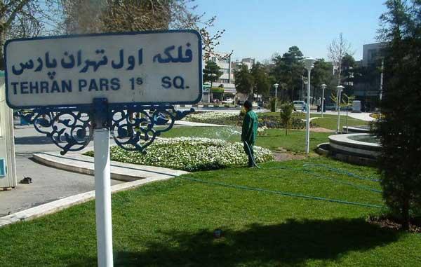 محله تهرانپارس