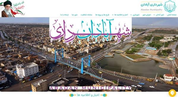 شهرداری آبادان