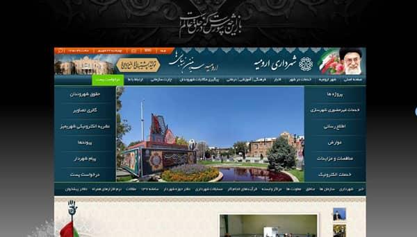 شهرداری ارومیه