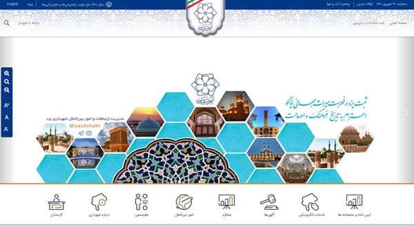 شهرداری یزد